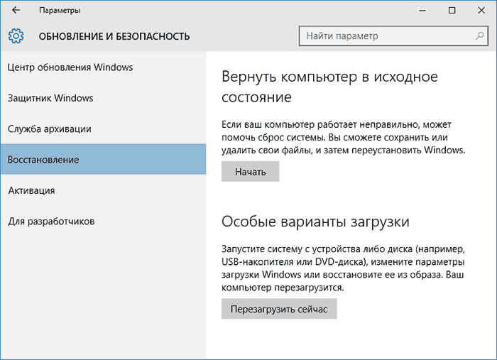 "Находим раздел ""восстановление и безопасность"" в Windows 10"